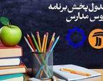 جدول پخش مدرسه تلویزیونی | 23 آبان
