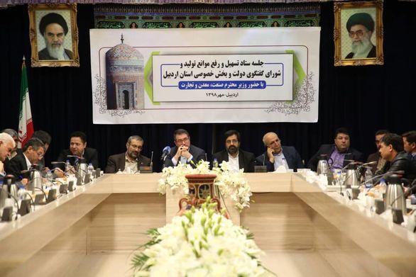 اردبیل استان فرصت های بی نظیر صنعتی، معدنی و تجاری است