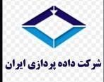 داده پردازی ایران به جمع شرکت های دانش بنیان پیوست