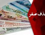 «تومان» واحد پول ملی میشود