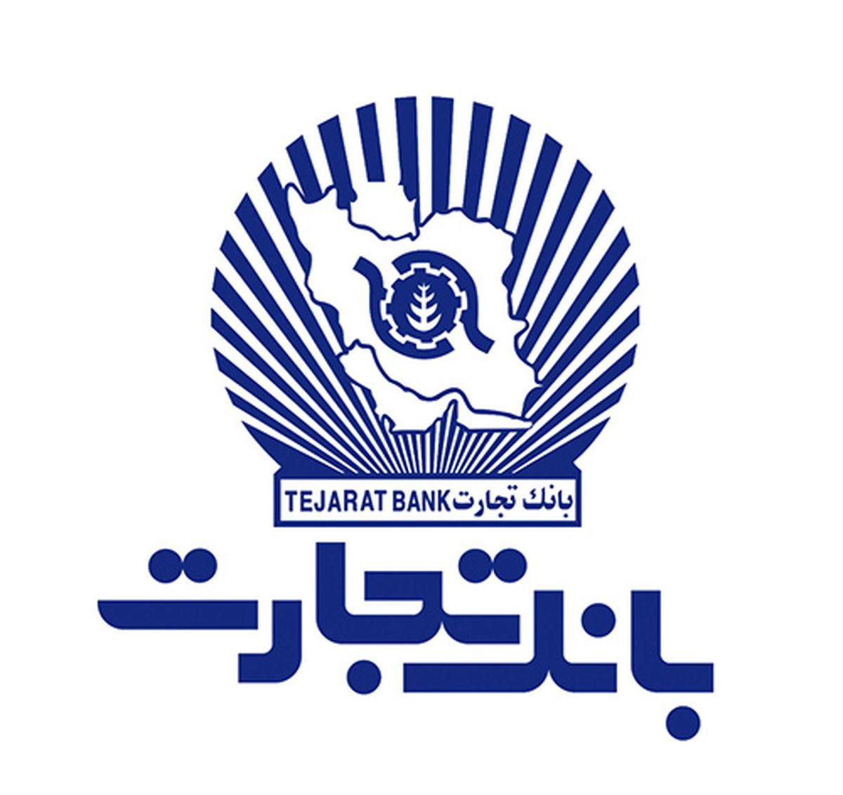 همیاری بانک تجارت در بهار تحصیلی با دانش آموزان ایرانی