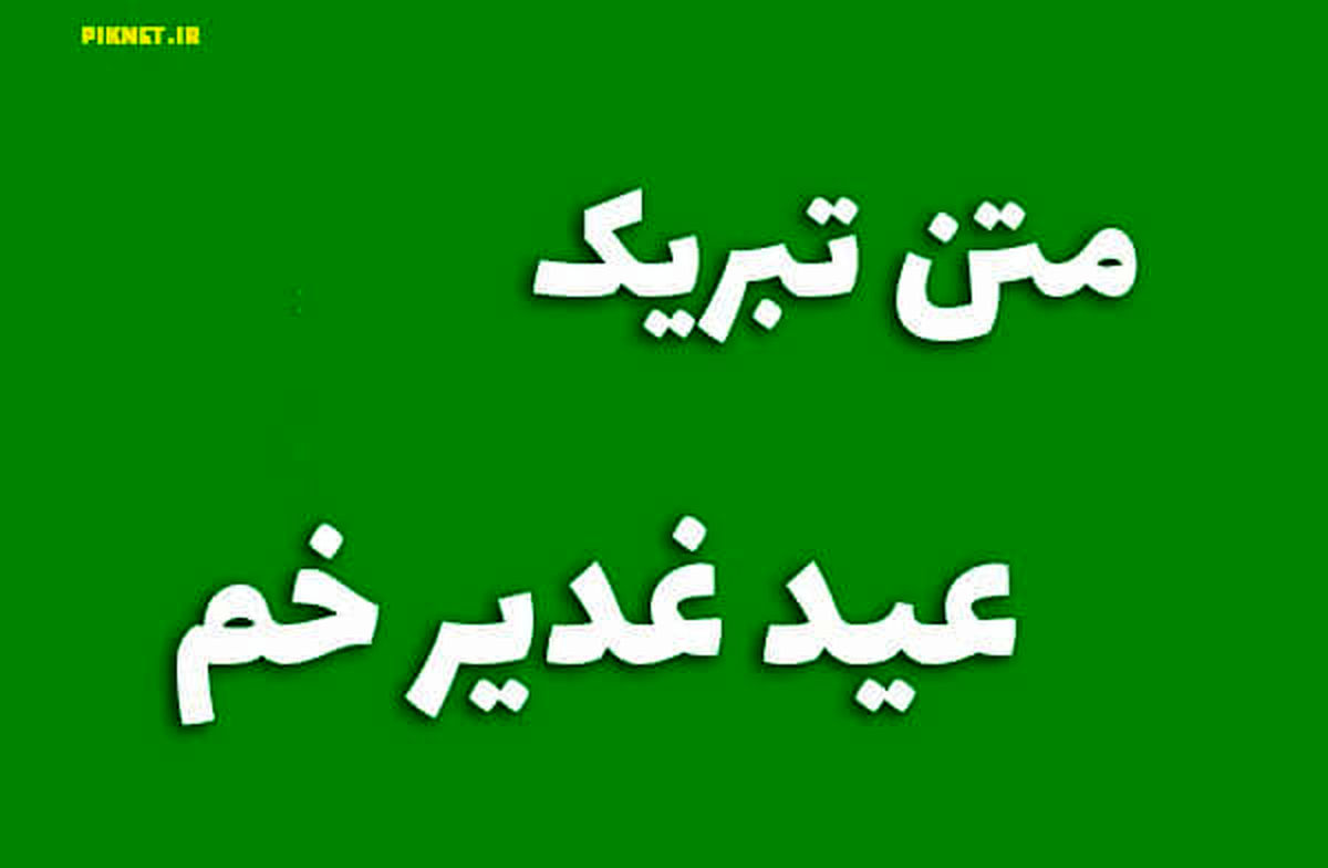 اس ام اس تبریک عید غدیر خم + عکس نوشته های زیبا
