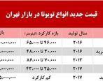قیمت تویوتا در بازار تهران +جدول