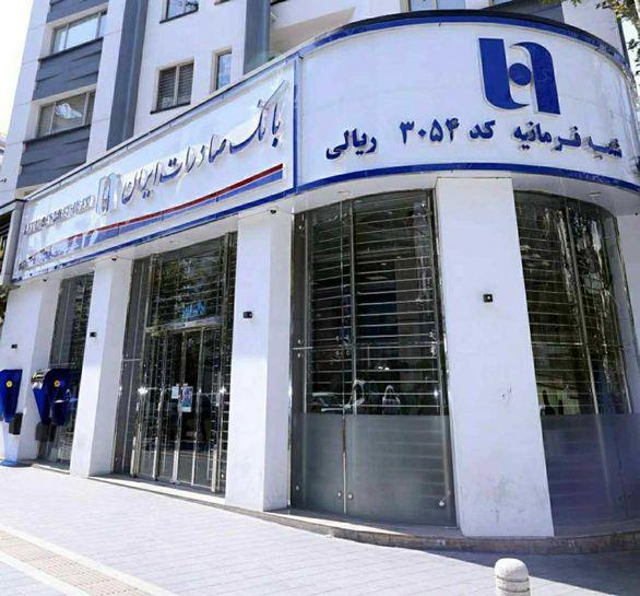 اعطای بیش از ۶۸۰۰ کد بورسی در ۵۱ شعبه بانک صادرات ایران