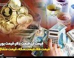 قیمت طلا، قیمت سکه، قیمت دلار، امروز یکشنبه 98/08/5+ تغییرات