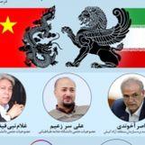 بررسی سند همکاری ایران و چین و مسائل مرتبط با مناطق آزاد درنشستی سه جانبه