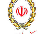 اقدامات سیستماتیک بانک ملی ایران برای آزادسازی منابع محبوس