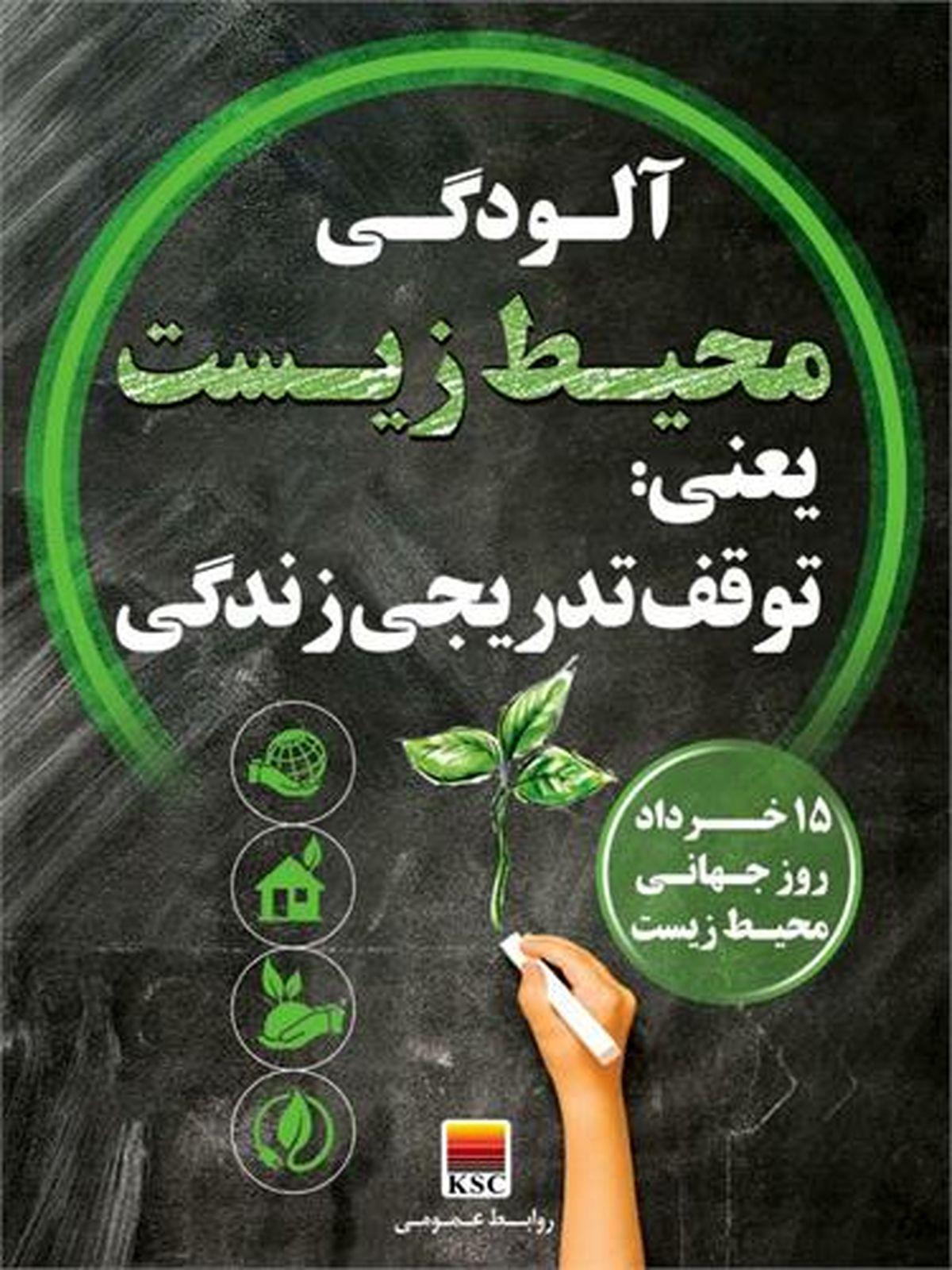 شرکت فولاد خوزستان دوست دار محیط زیست