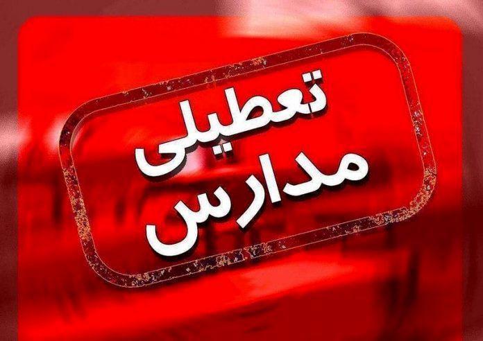 تعطیلی مدارس چهارشنبه 7 اسفند