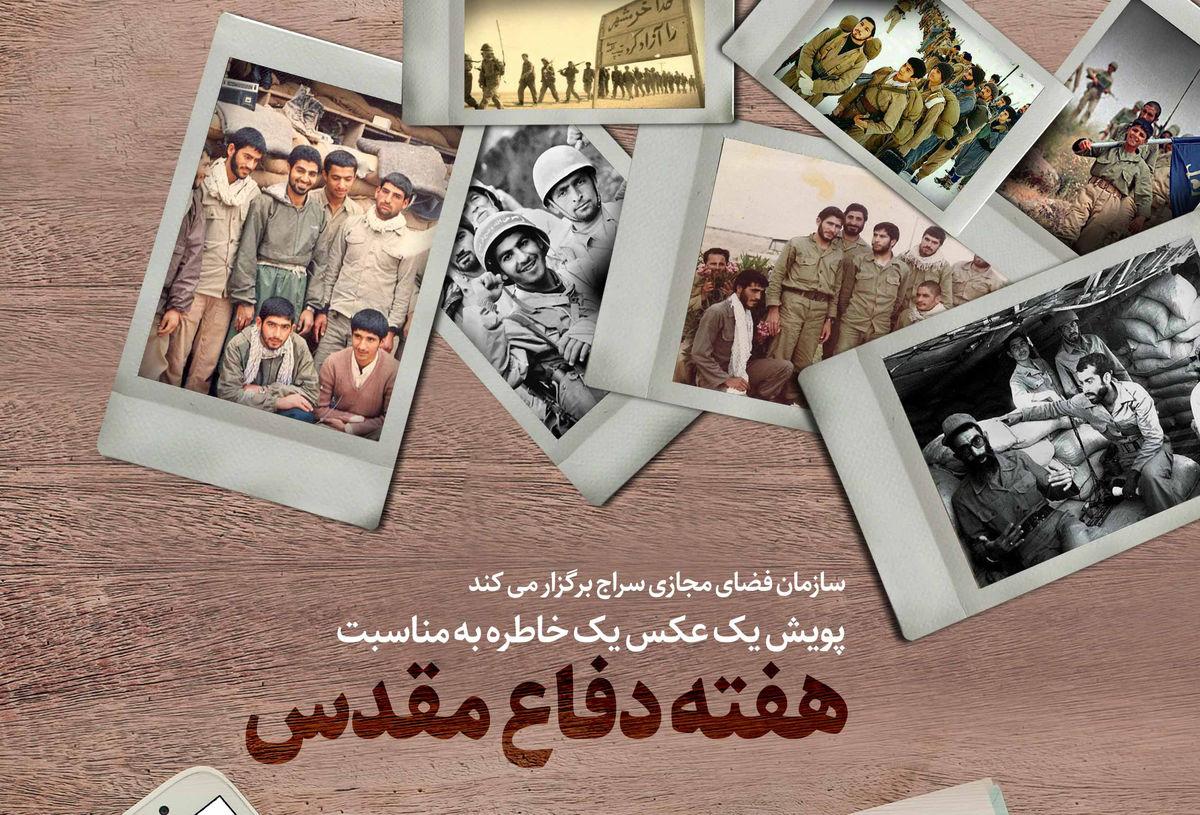 پویش ملی «یک عکس یک خاطره» آغاز به کار کرد