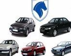 آغاز پیش فروش عادی ۵ محصول ایران خودرو از فردا + جزییات