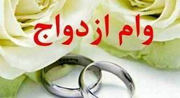 خبر خوش | مبلغ وام ازدواج افزایش یافت