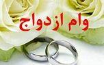 خبر خوش   مبلغ وام ازدواج افزایش یافت