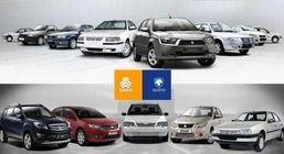 جزئیات ثبت نام و قرعه کشی خودرو