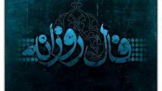 فال روزانه جمعه 9خرداد 99 + فال حافظ و فال روز تولد 99/03/09