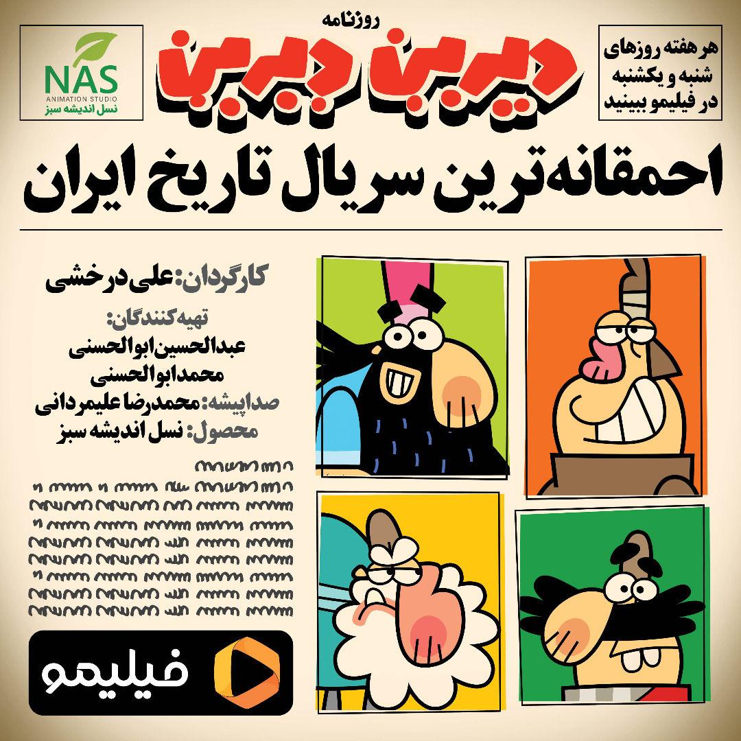 احمقانهترین سریال ایران در فیلیمو