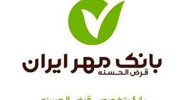 تقدیر رئیس سازمان مدیریت بحران کشور از مدیرعامل بانک مهر ایران