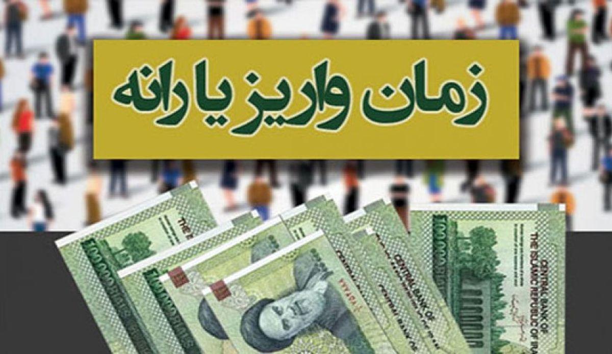 زمان واریز یارانه نقدی خرداد 99 اعلام شد