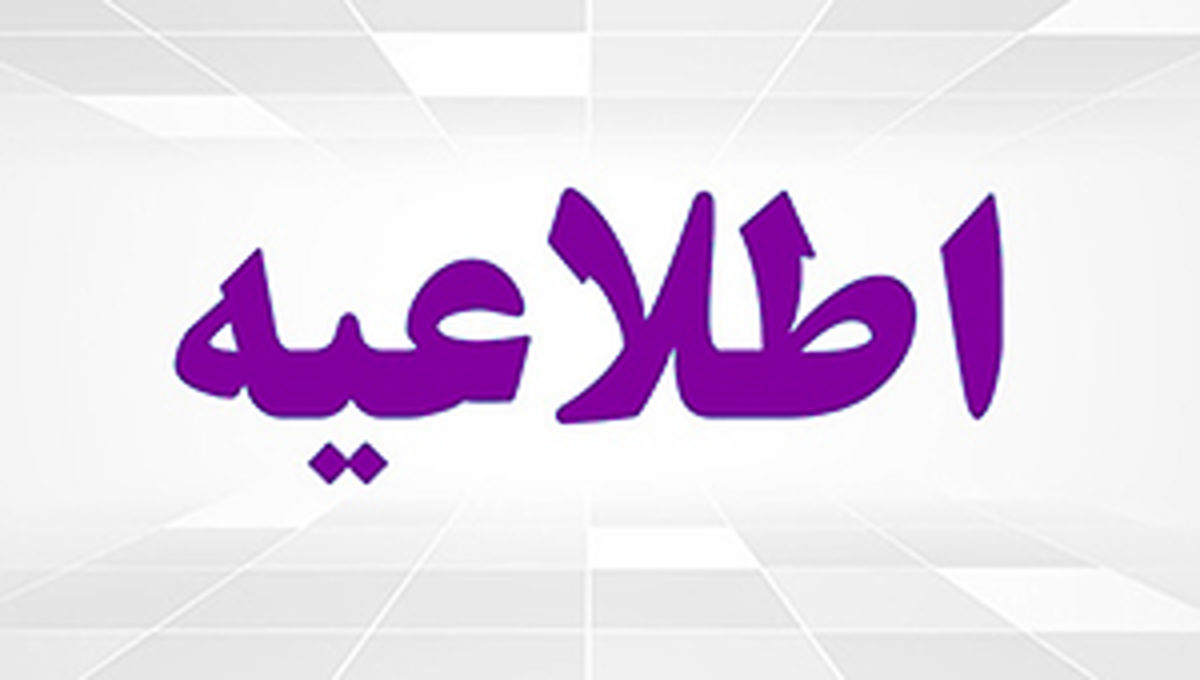 """پذیره نویسی اوراق مرابحه عام دولت در نماد """"اراد67 """""""