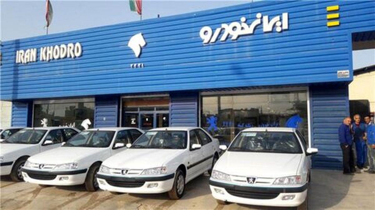 امروز قرعه کشی جدید ایران خودرو انجام میشود