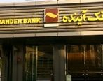نام وام آسان و سریع بانک آینده چیست؟