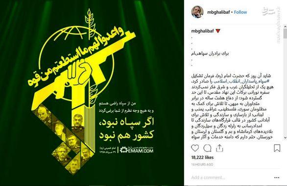 پیام کوبنده قالیباف به تروریستی خواندن سپاه  + عکس