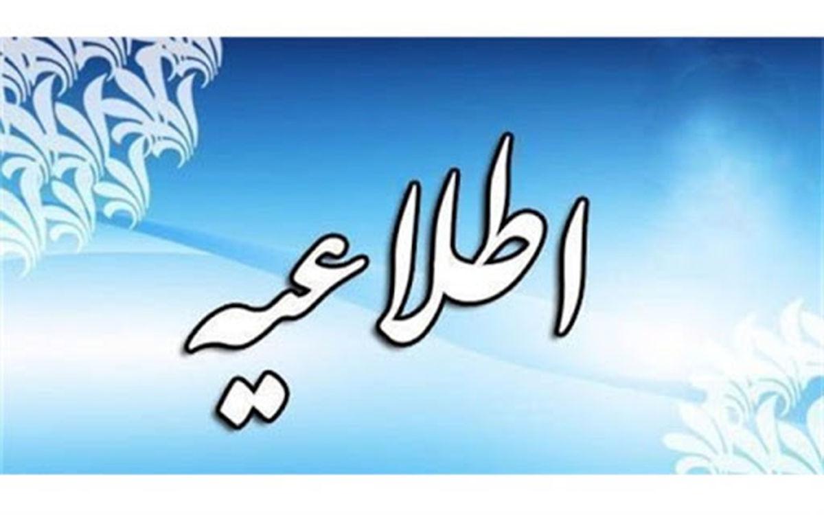 طرح ارائه خدمات بیمه ای بیمه ایران در تعطیلات نوروز 1400