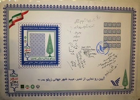 """تمبر""""میبد شهر جهانی زیلو"""" رونمایی شد"""