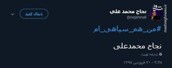 کارشناس شبکه من و تو: من هم سپاهیام + عکس