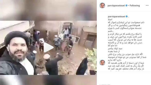 حمله تند پرویز پرستویی به یک روحانی + عکس