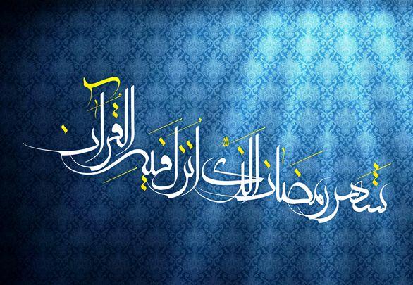 دعا و نماز مخصوص روز دوم ماه مبارک رمضان 98