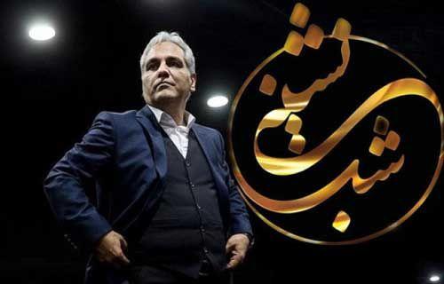 صدا وسیما با شکایت شب نشینی مهران مدیری را جمع کرد + جزئیات