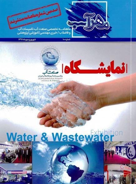 یکصدمین شماره ماهنامه «مهرآب» منتشر شد