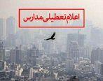 فردا مدارس مشهد تعطیل است