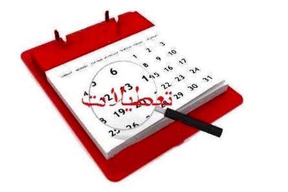 ایا دوشنبه 6 خرداد 98 تعطیل رسمی است ؟