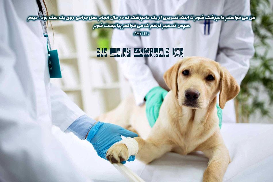 عکس متن دار برای تبریک روز دامپزشکی