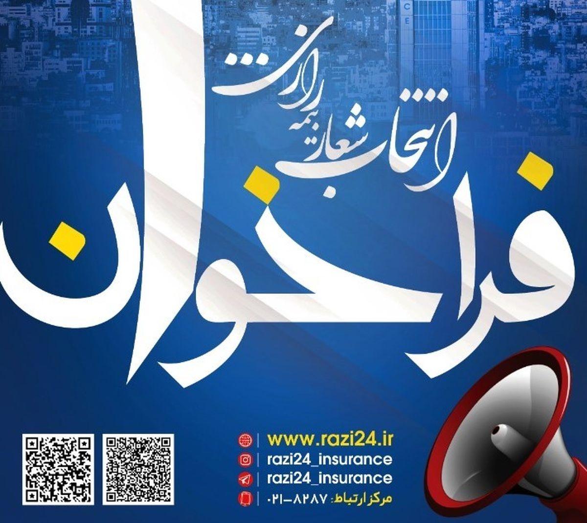 فراخوان شعار بیمه رازی