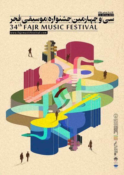 اکران فیلمهای مستند موسیقی، همزمان با سی و چهارمین جشنواره موسیقی فجر