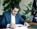 داماد روحانی استعفا داد+ متن نامه استعفا