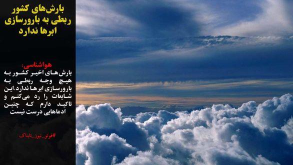 دلیل سیل های اخیر بارورسازی ابرها است؟ + فیلم