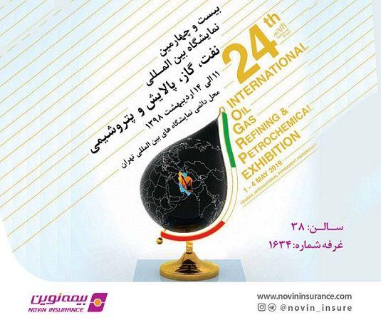 حضور بیمه نوین در بیست و چهارمین نمایشگاه بین المللی نفت، گاز، پالایش و پتروشیمی