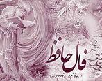 فال حافظ امروز | 11 مهر ماه با تفسیر دقیق