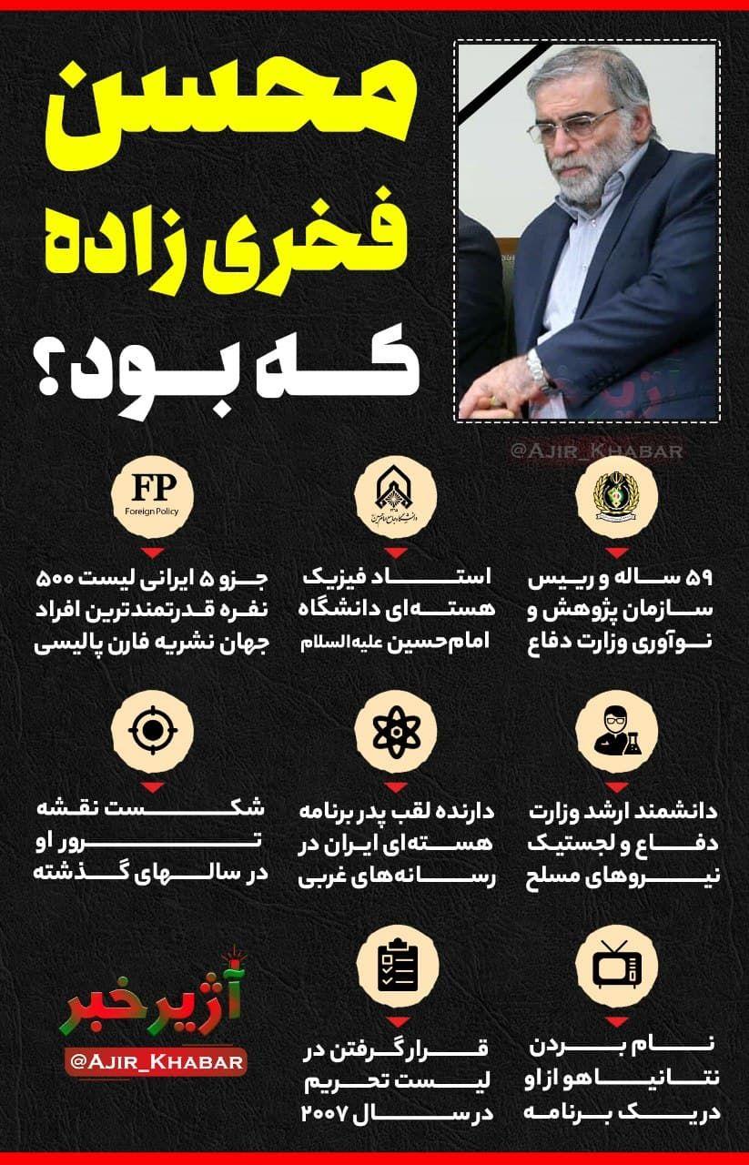 شهید محسن فخریزاده که بود؟ + اینفوگرافیک