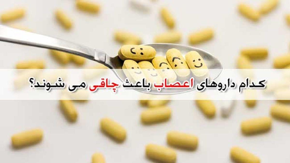 با مصرف این داروها وزنتان به یکباره بالا می رود