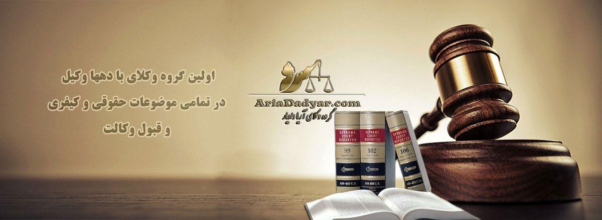 وکیل، مدافع حق است یا مدافع موکل؟