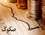تامین مالی ۷۵۰ میلیارد تومانی سرمایه گذاری توسعه معادن و فلزات با انتشار صکوک اجاره