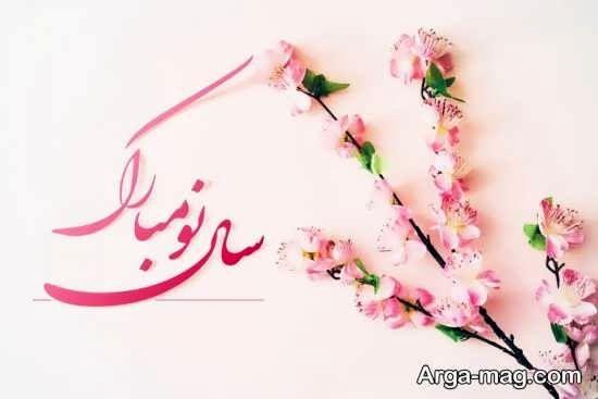 عکس نوشته خاص برای عید نوروز