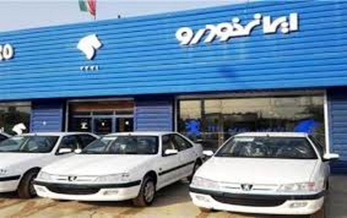آخرین فرصت ثبت نام ایران خودرو + جزئیات