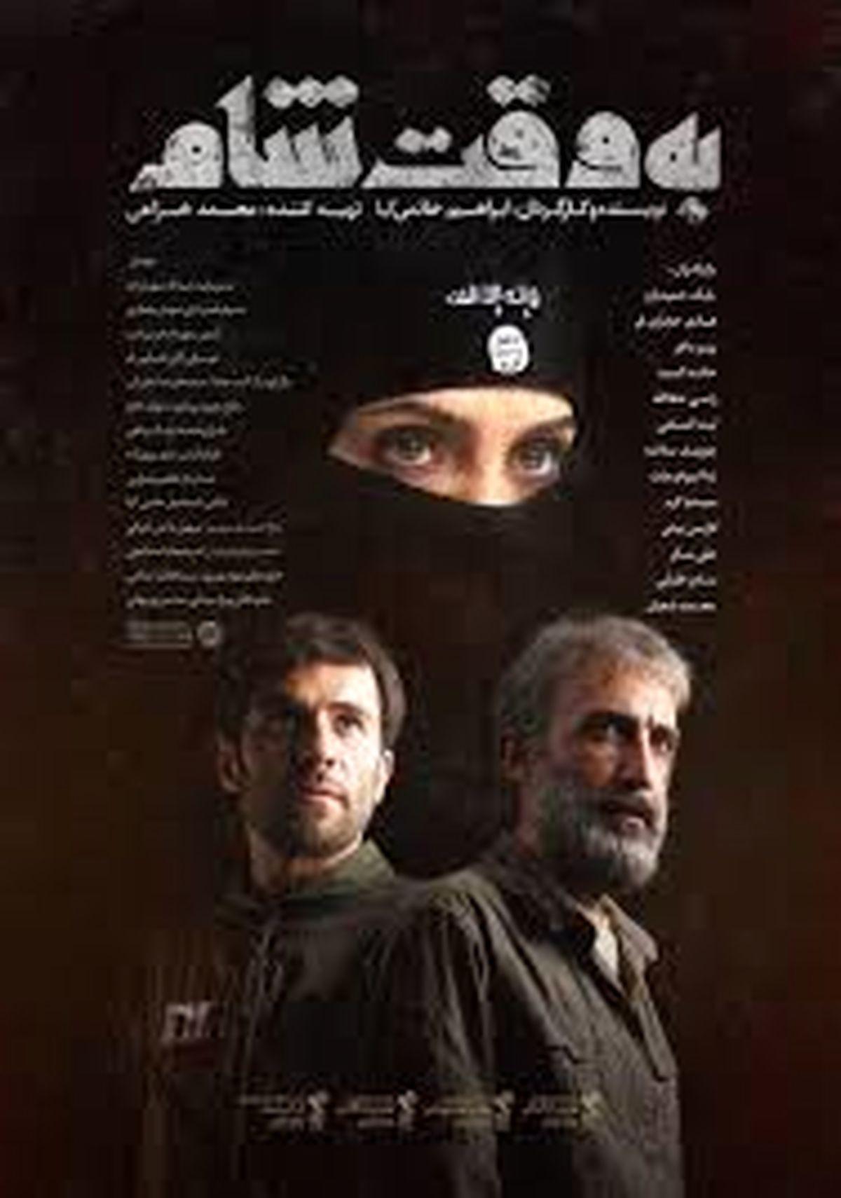 اکران فیلم سینمایی «به وقت شام» در لاذقیه+عکس