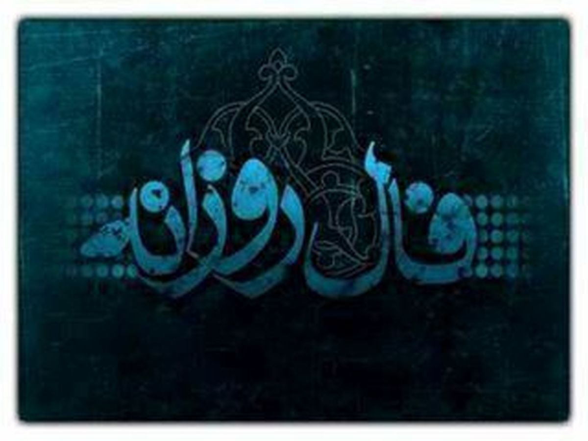 فال روزانه یکشنبه 25 خرداد 99 + فال حافظ و فال روز تولد 99/03/25